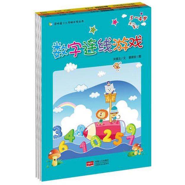 商品详情 - 启明星少儿全脑开发丛书:3-6岁数字连线游戏(套装共3册) - image  0