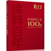 中国涂料工业100年