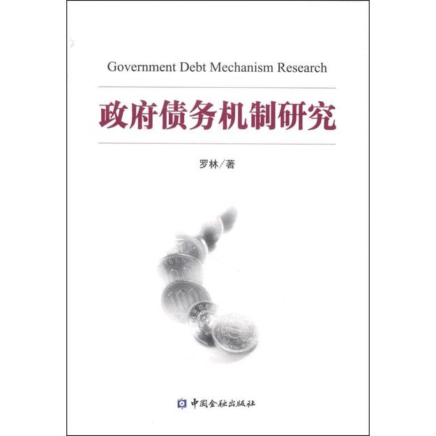 商品详情 - 政府债务机制研究 - image  0