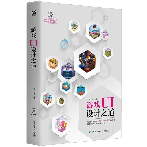 商品详情 - 游戏UI设计之道(全彩)(附光盘) - image  0