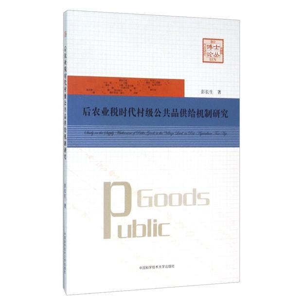 商品详情 - 后农业税时代村级公共品供给机制研究 - image  0