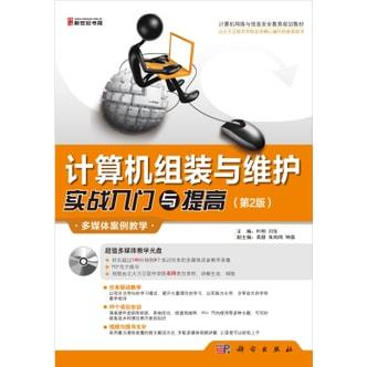 计算机网络与信息安全教育规划教材:计算机组装与维护实战入门与提高(第2版)(附CD光盘1张)