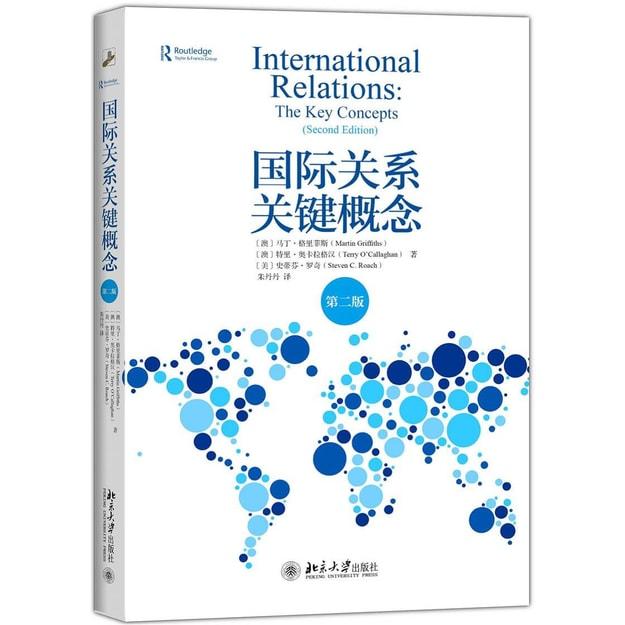 商品详情 - 国际关系关键概念(第二版) - image  0
