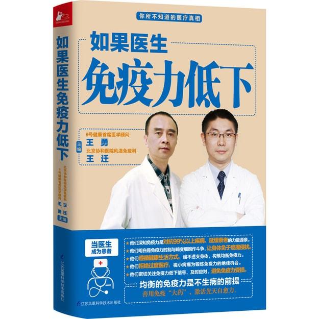 商品详情 - 如果医生免疫力低下 - image  0