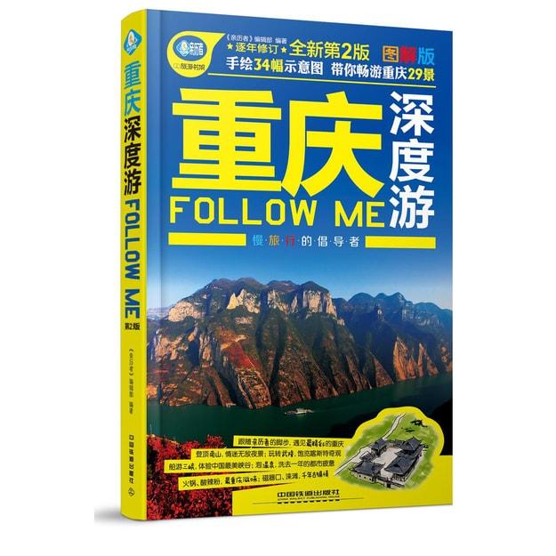 商品详情 - 重庆深度游Follow Me(第二版) - image  0