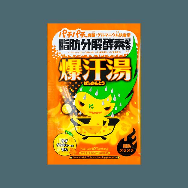 商品详情 - 日本BISON 脂肪分解酵素配合爆汗汤 #柚子姜 60g - image  0