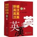 新编英汉 英英 汉英词典(2015年修订)