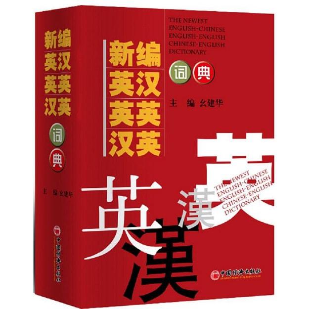 商品详情 - 新编英汉 英英 汉英词典(2015年修订) - image  0