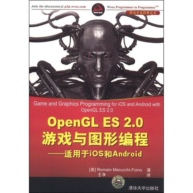 商品详情 - OpenGL ES 2.0游戏与图形编程:适用于iOS和Android - image  0