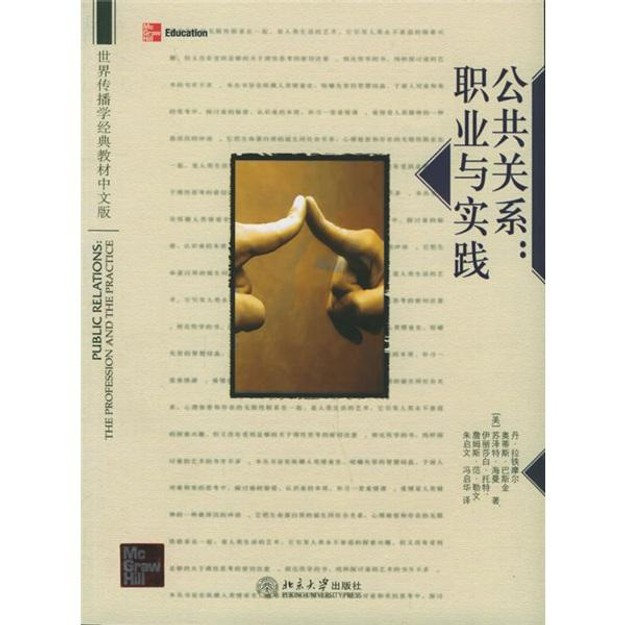 商品详情 - 世界传播学经典教材·公共关系:职业与实践(中文版) - image  0