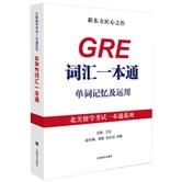 北美留学考试一本通系列:GRE词汇一本通单词记忆及运用