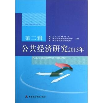 公共经济研究2013年(第2辑)