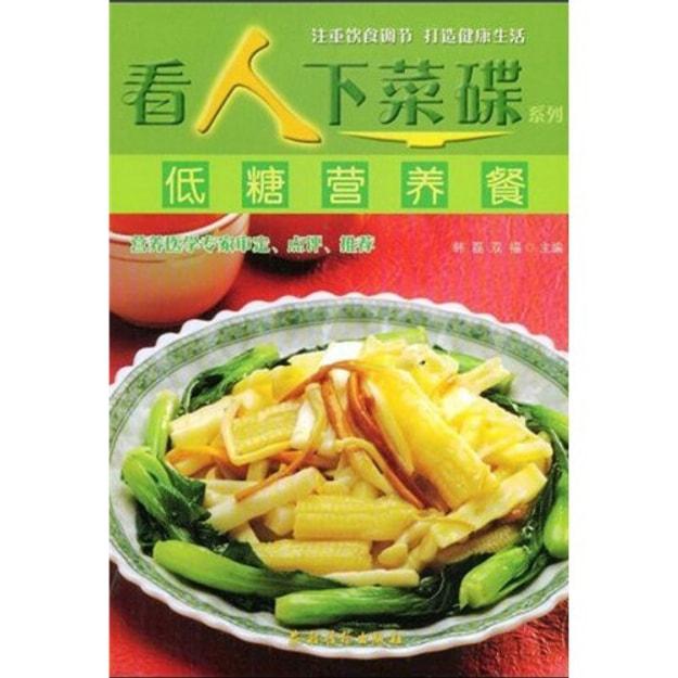 商品详情 - 看人下菜碟系列:低糖营养餐 - image  0