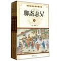 中国古典文学名著丛书:聊斋志异(套装上中下册)