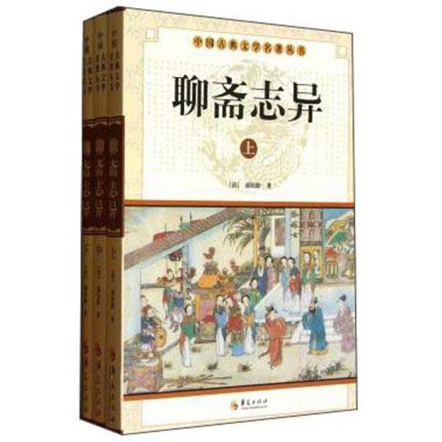 商品详情 - 中国古典文学名著丛书:聊斋志异(套装上中下册) - image  0