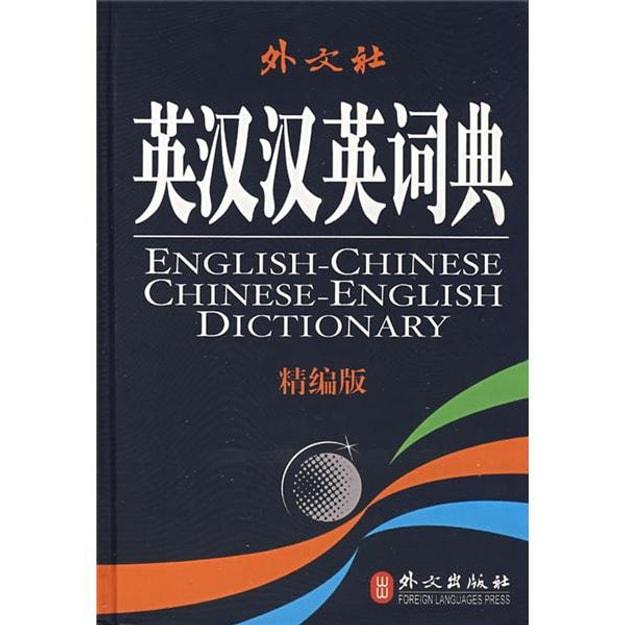 商品详情 - 英汉汉英词典(精编版) - image  0