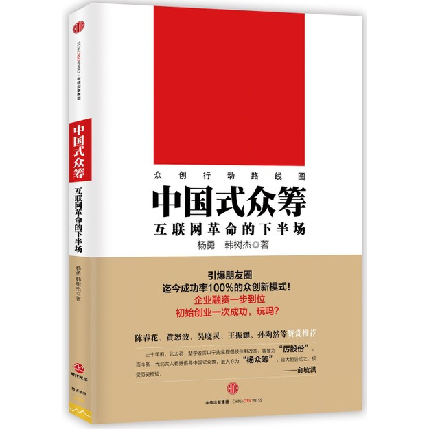 商品详情 - 中国式众筹 - image  0