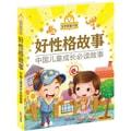 金苹果童书馆:好性格故事(彩图拼音版)
