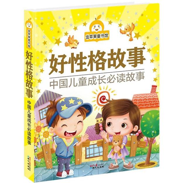 商品详情 - 金苹果童书馆:好性格故事(彩图拼音版) - image  0