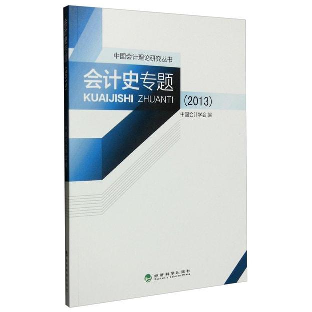 商品详情 - 中国会计理论研究丛书:会计史专题(2013) - image  0
