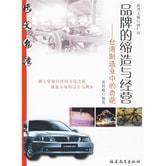品牌的缔造与经营:台湾制造业中的奇葩