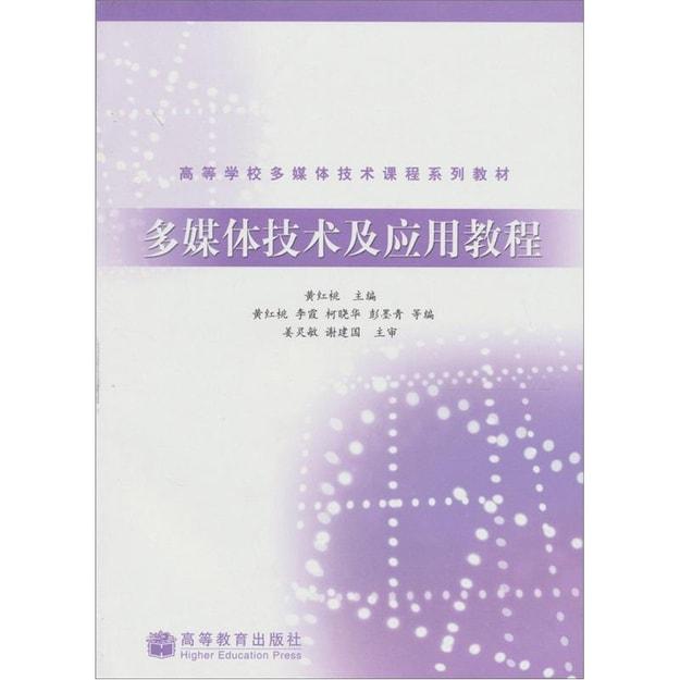 商品详情 - 多媒体技术及应用教程 - image  0