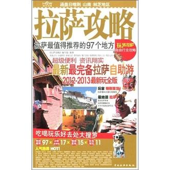 拉萨攻略(2012-2013最新玩全版)
