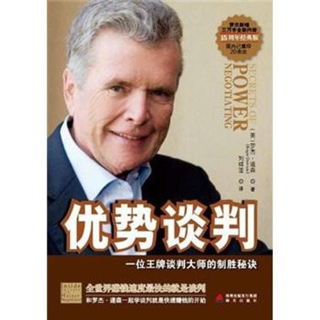 商品详情 - 优势谈判:一位王牌谈判大师的制胜秘诀(15周年经典版) - image  0