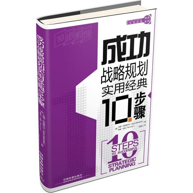 商品详情 - 实用经典10步系列:成功战略规划实用经典10步骤 - image  0