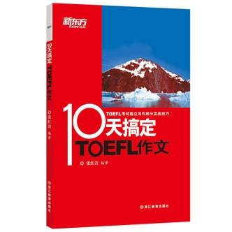新东方 10天搞定TOEFL作文