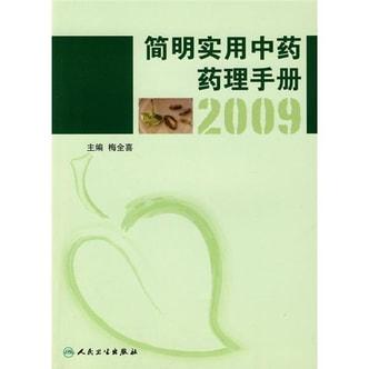 简明实用中药药理手册2009
