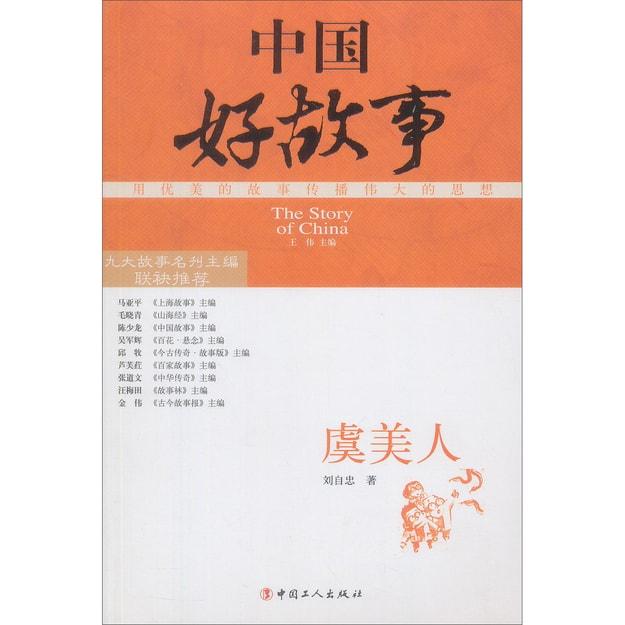 商品详情 - 中国好故事:虞美人 - image  0