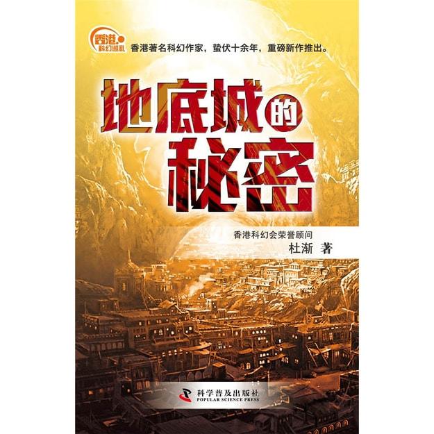 商品详情 - 香港科幻巡礼:地底城的秘密 - image  0