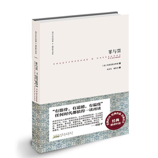 商品详情 - 难以忘怀的经典·俄罗斯文学卷:罪与罚 - image  0