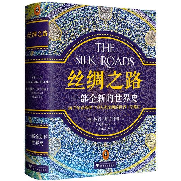 商品详情 - 丝绸之路:一部全新的世界史 - image  0