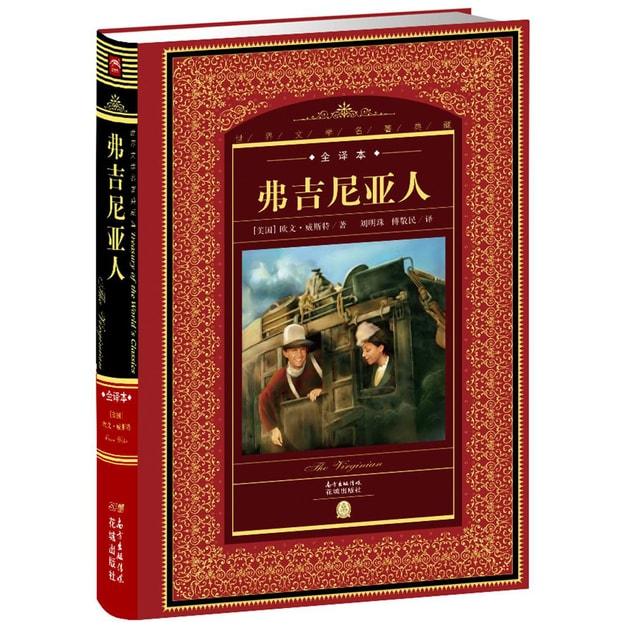 商品详情 - 世界文学名著典藏:弗吉尼亚人 - image  0