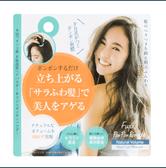 【日本直邮】日本FUJIKO PON PON 头发蓬松蓬蓬粉 油头细软发救星 8.5g