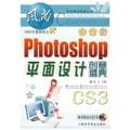 中文版Photoshop平面设计创意盛典