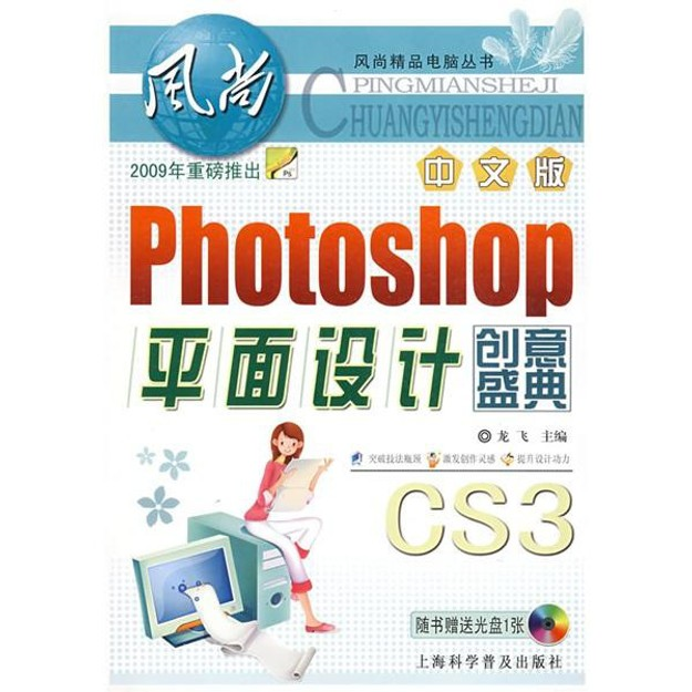 商品详情 - 中文版Photoshop平面设计创意盛典 - image  0