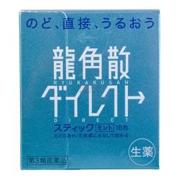 日本RYUKAKUSAN龙角散 薄荷原味 独立包16入