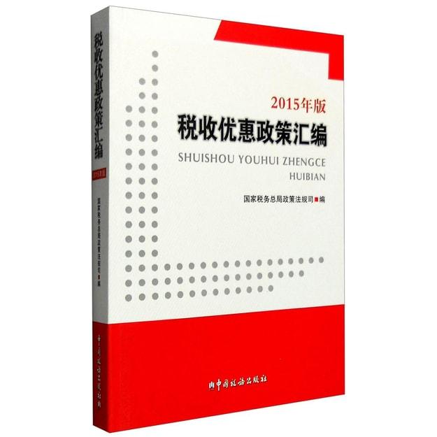 商品详情 - 税收优惠政策汇编(2015年版 附光盘) - image  0