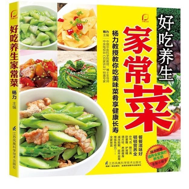 商品详情 - 好吃养生家常菜(凤凰生活) - image  0