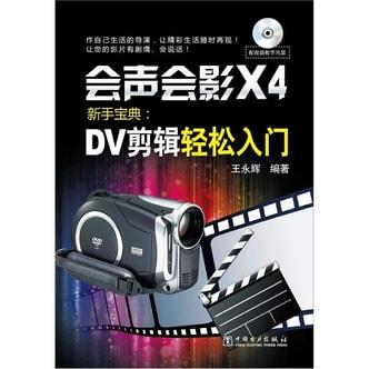 会声会影X4新手宝典:DV剪辑轻松入门(附DVD光盘1张)