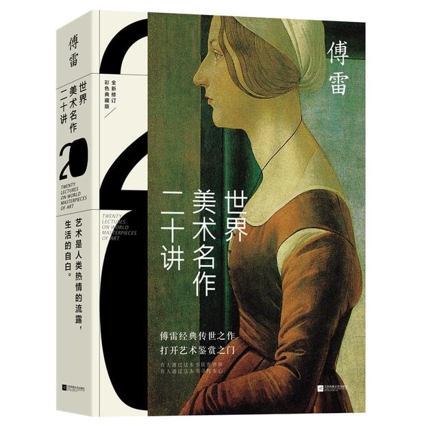 Product Detail - 世界美术名作二十讲(彩色典藏版) - image 0