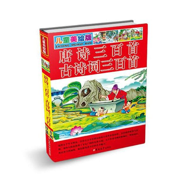商品详情 - 儿童美绘版 唐诗三百首·古诗词三百首 - image  0