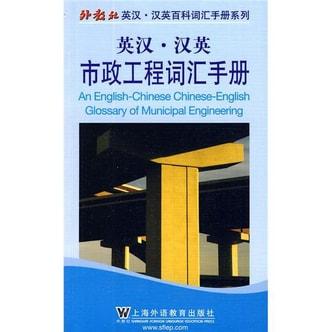 市政工程词汇手册