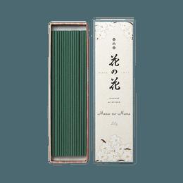 日本香堂||香水香花之花线香||百合香 40支装