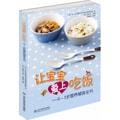 让宝宝爱上吃饭:0~3岁营养辅食全书