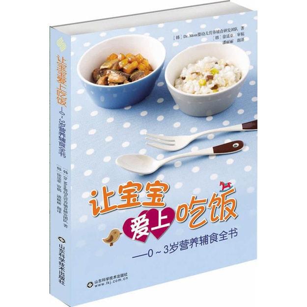 商品详情 - 让宝宝爱上吃饭:0~3岁营养辅食全书 - image  0