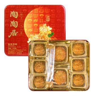 TTJ Lotus Paste & Red Bean Paste Mooncake Combo Pack 8 Pieces 640g